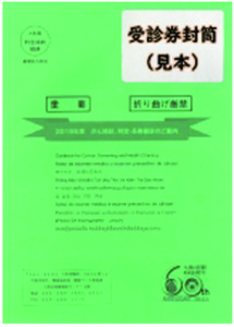 jyushinken2020