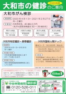 yamatoshikenshin2020