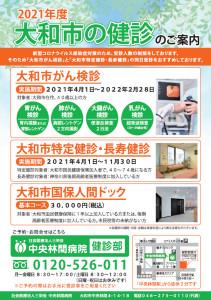 2021yamatoshikenshin_0625