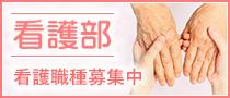 中央林間病/看護部サイト