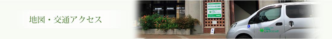 「中央林間じんクリニック案内図・アクセス」神奈川県大和市 人工透析専門「中央林間じんクリニック」