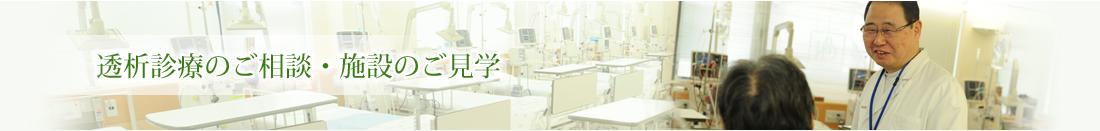 「中央林間じんクリニック施設見学、透析治療相談」神奈川県大和市 人工透析専門「中央林間じんクリニック」