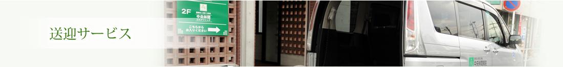 「中央林間じんクリニック無料送迎サービス」神奈川県大和市 人工透析専門「中央林間じんクリニック」