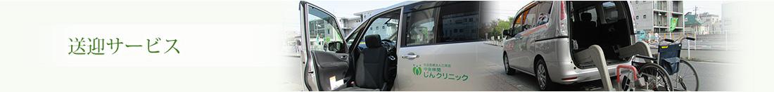 「中央林間じんクリニックの特徴」神奈川県大和市 人工透析専門「中央林間じんクリニック」