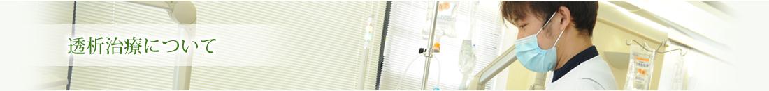 「中央林間じんクリニック透析治療のご案内」神奈川県大和市 人工透析専門「中央林間じんクリニック」