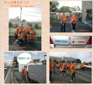 run-tomorrow2013