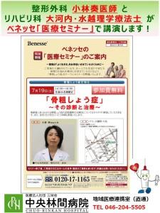ベネッセ医療セミナー案内_01