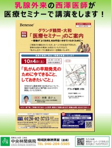 ベネッセ医療セミナー_西澤医師