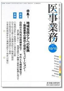 医事業務01