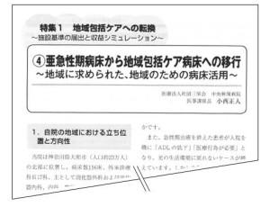 医事業務02