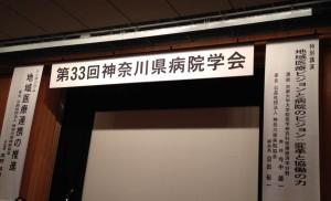 病院学会01