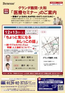 医療セミナー1213-01