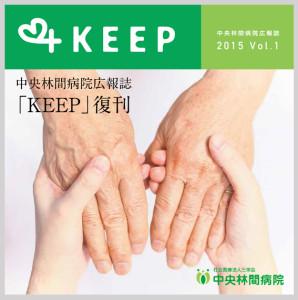keep01