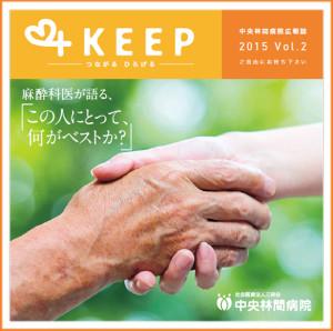 keep_vol.2