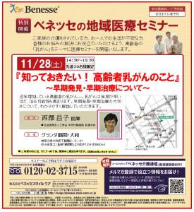 2015年11月10日_医療セミナー
