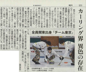 カーリング_朝日新聞_2016年2月23日