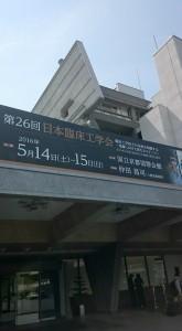 2016年5月17日_京都学会_IMG_1991
