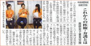 2016年6月17日_タウンニュース2